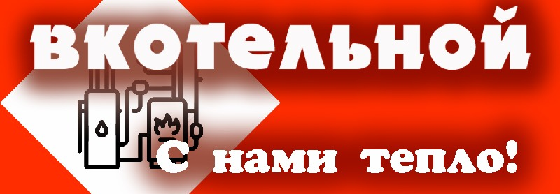 Вкотельной.рф
